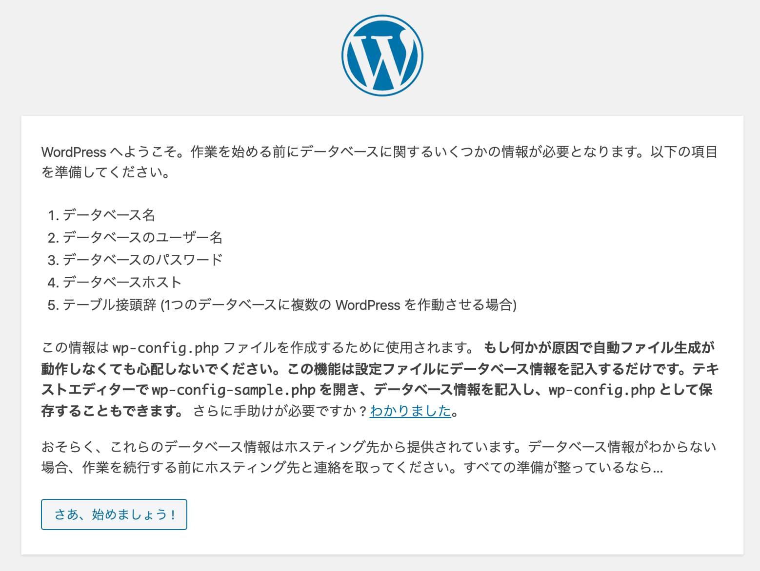 wordpress起動画面