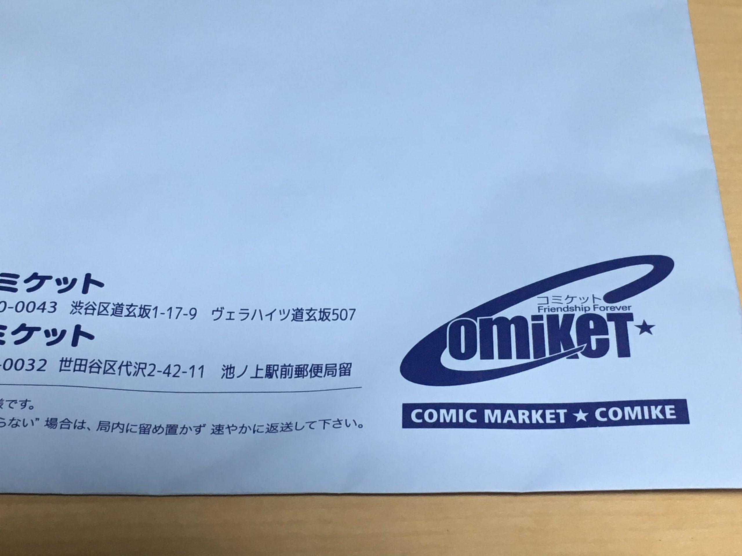 COMIKET封筒