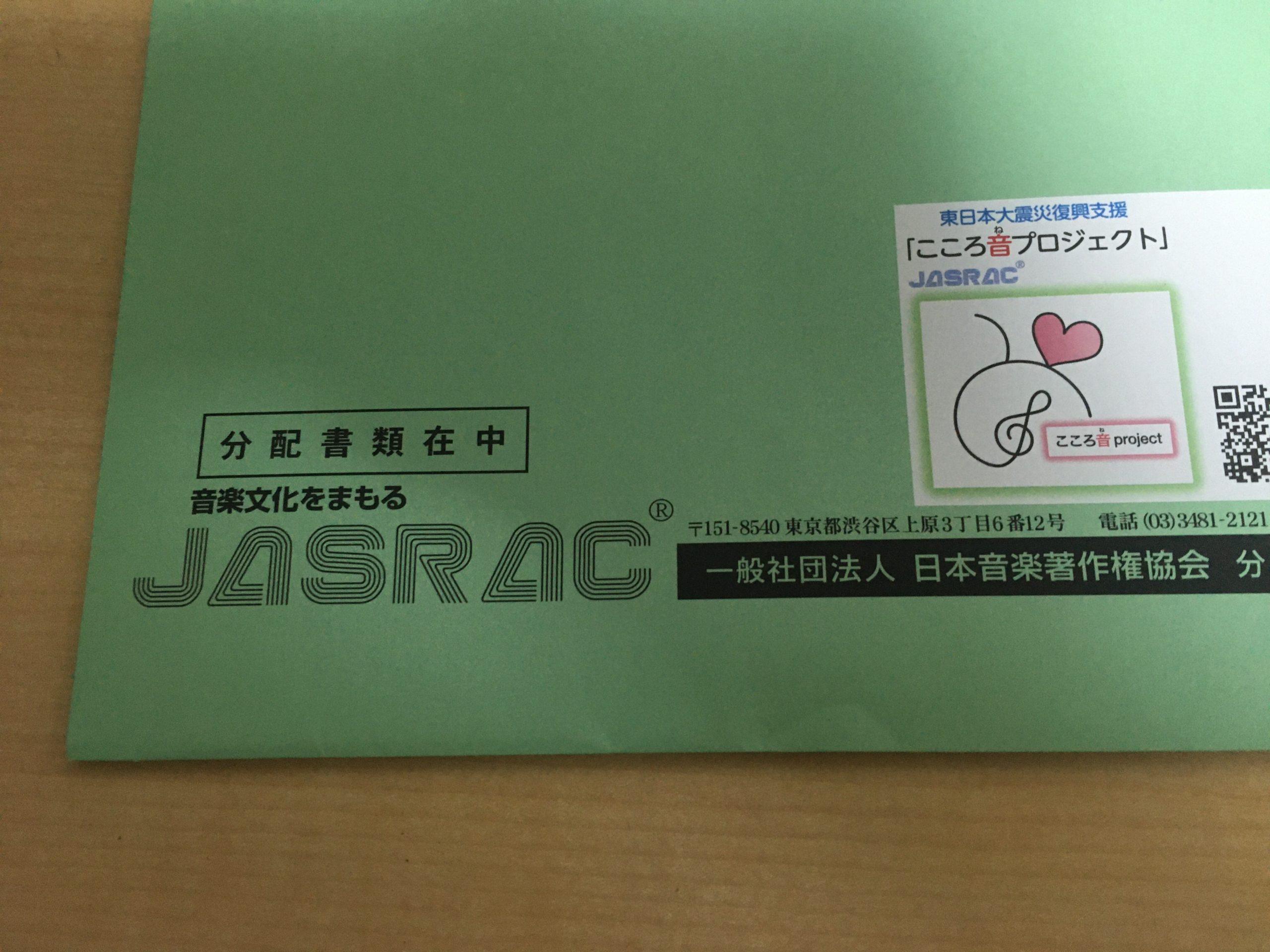 JASRACから印税分配が来たよ。