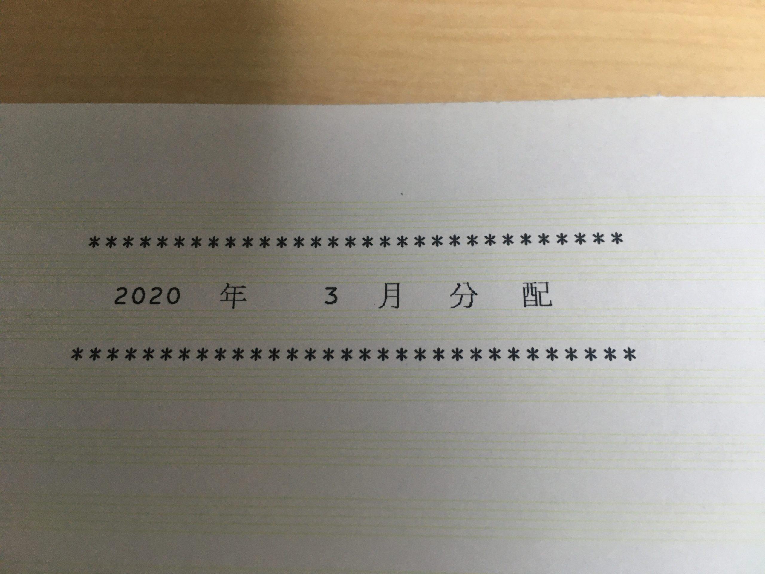 分配_202003